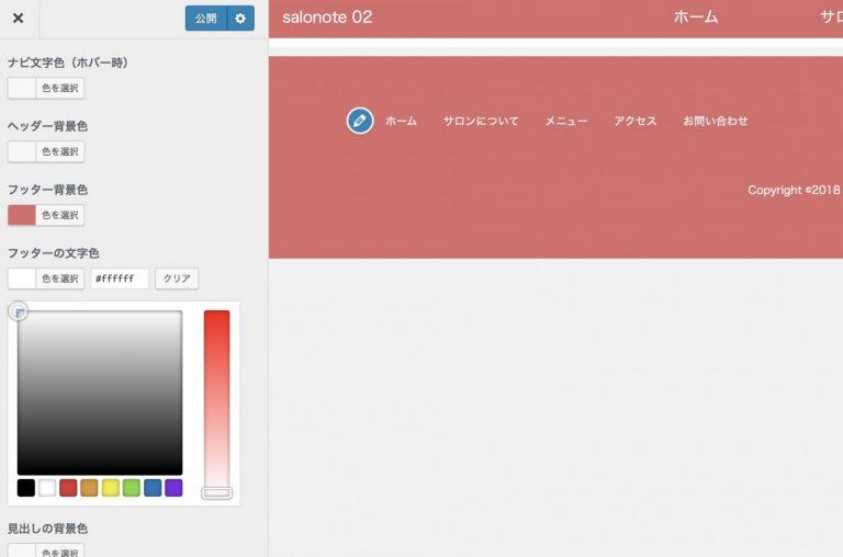 image-メニューの色を変える | サロンホームページにおすすめのWordPressテーマ salonote