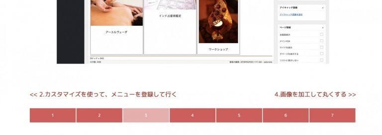 image-【視認性UP】WordPressの改ページで前後タイトルを表示   サロンホームページにおすすめのWordPressテーマ salonote