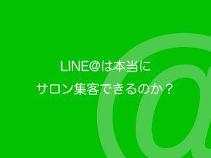 LINE@は本当にサロン集客できるのか?