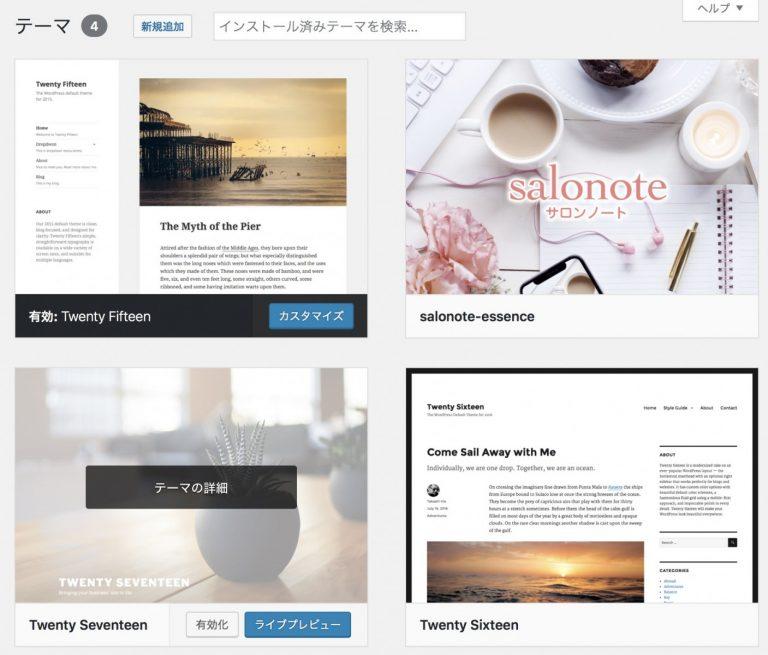 image-WordPress経由でアップロード | サロンホームページにおすすめのWordPressテーマ salonote