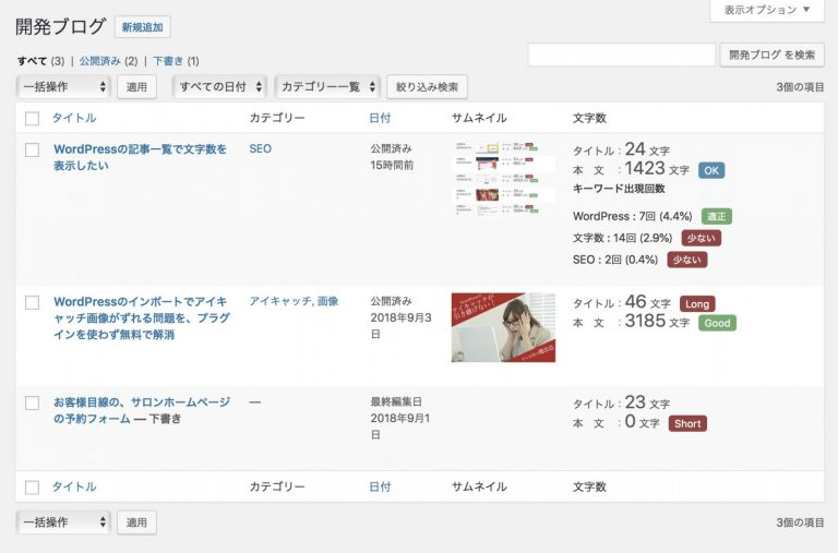 image-WordPressの記事一覧で文字数を表示したい   サロンホームページにおすすめのWordPressテーマ salonote