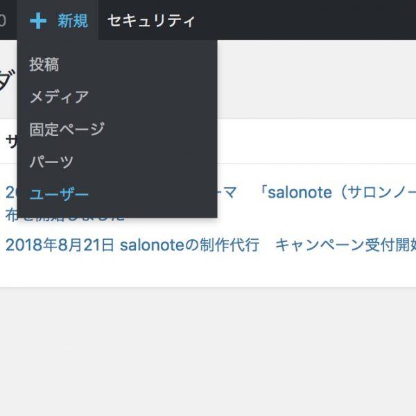 image-salonote – 結果 | サロンホームページにおすすめのWordPressテーマ salonote