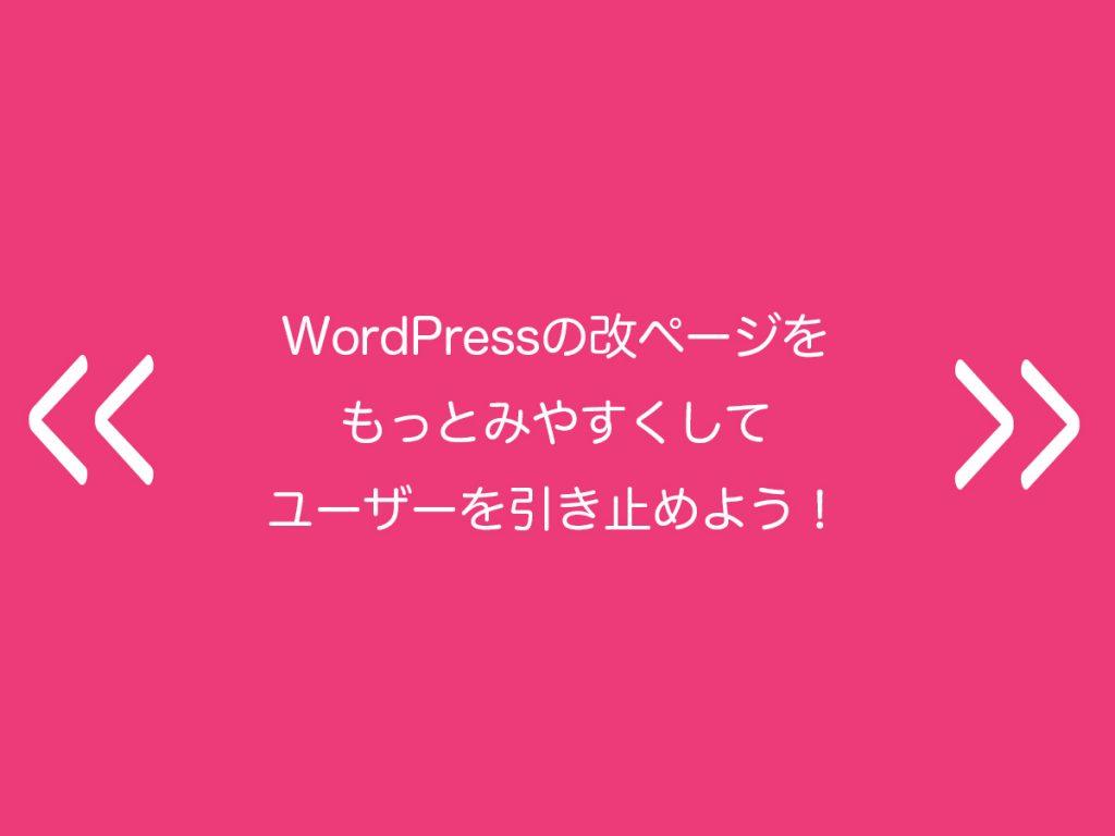 【視認性UP】WordPressの改ページで前後タイトルを表示
