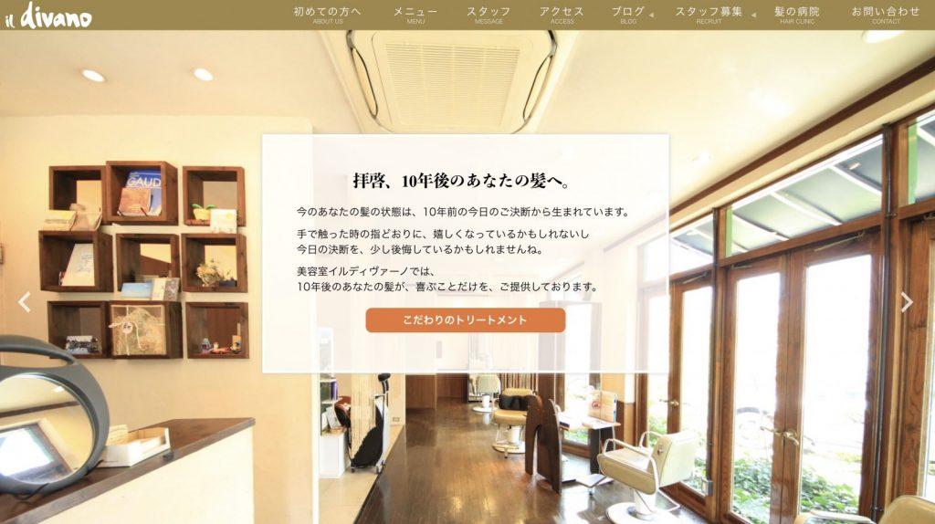 image-名古屋の髪の病院 美容室 イルディヴァーノ様 | サロンホームページにおすすめのWordPressテーマ salonote