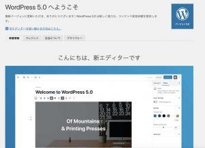 WordPress5.0と サロンが受ける恩恵