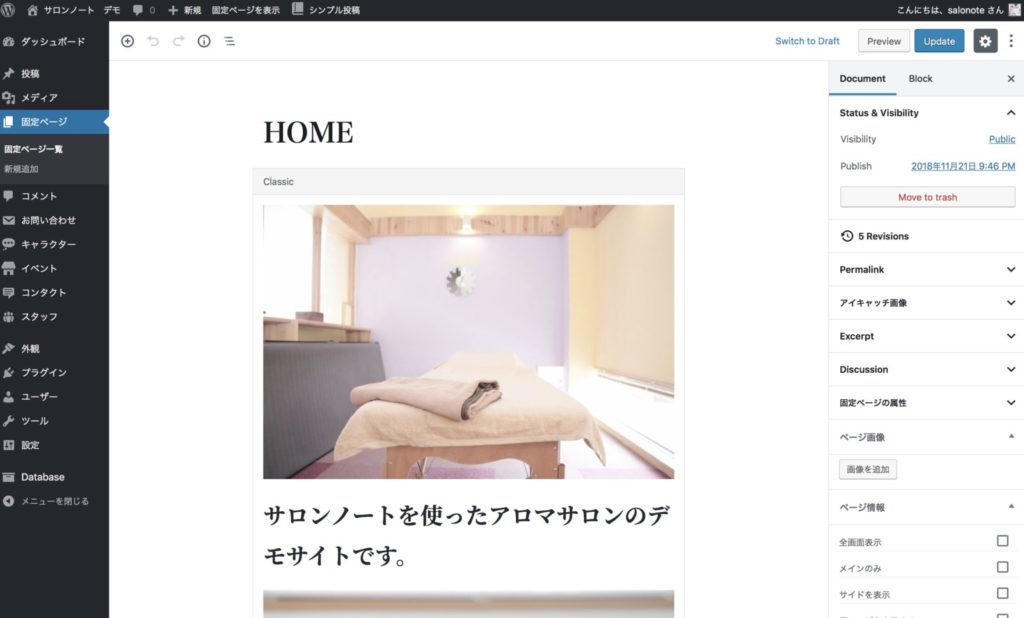 image-WordPress5.0と サロンが受ける恩恵 | サロンホームページにおすすめのWordPressテーマ salonote