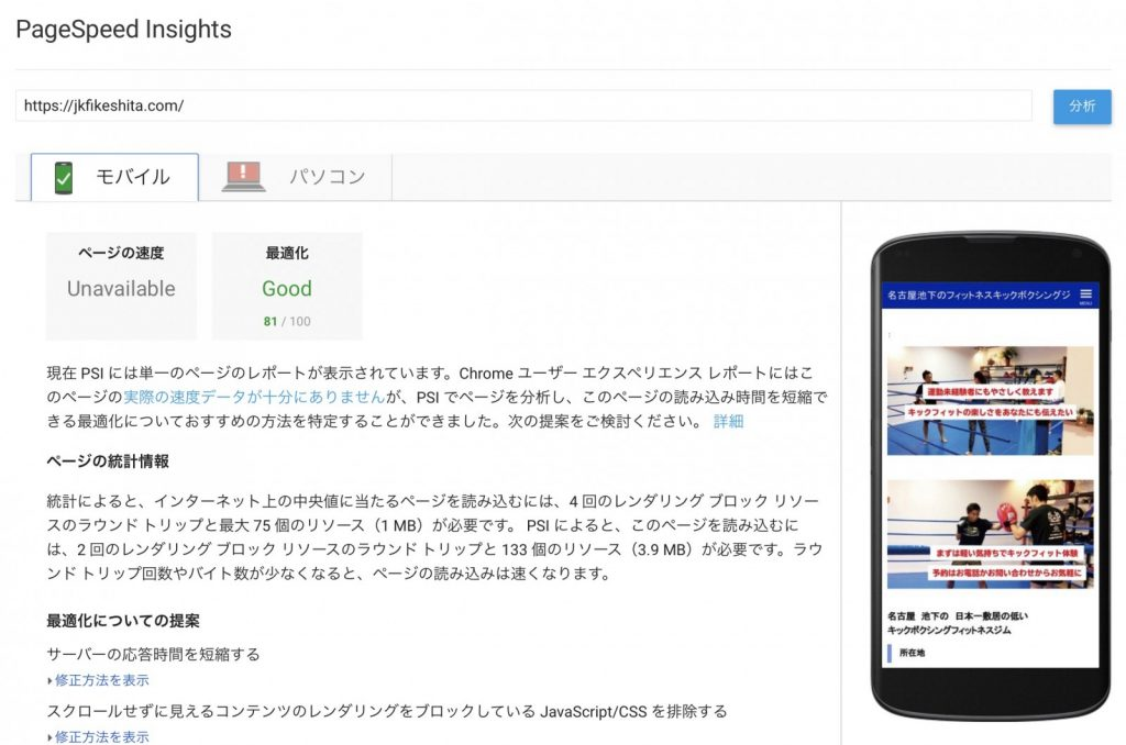 image-名古屋池下のフィットネスキックボクシングジム JKF様 | サロンホームページにおすすめのWordPressテーマ salonote