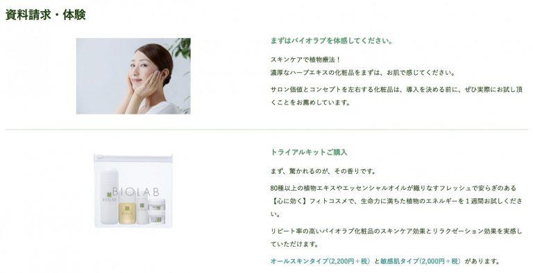 image-サロン専用化粧品バイオラブ導入案内サイト | サロンホームページにおすすめのWordPressテーマ salonote