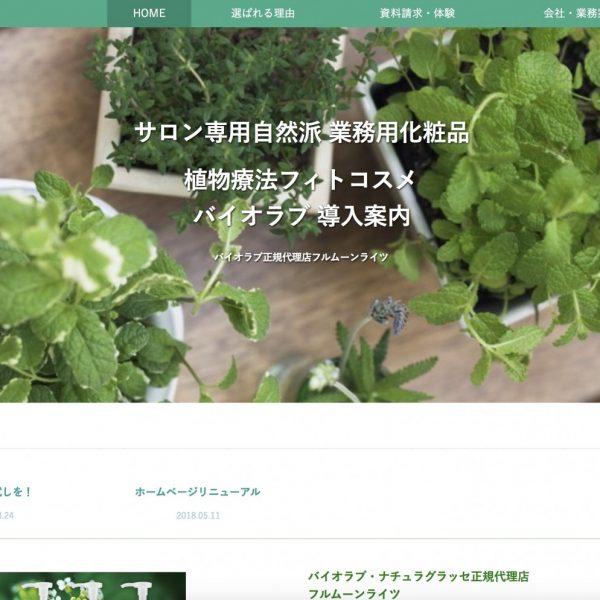 サロン専用化粧品バイオラブ導入案内サイト